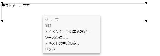 テキストエリア→