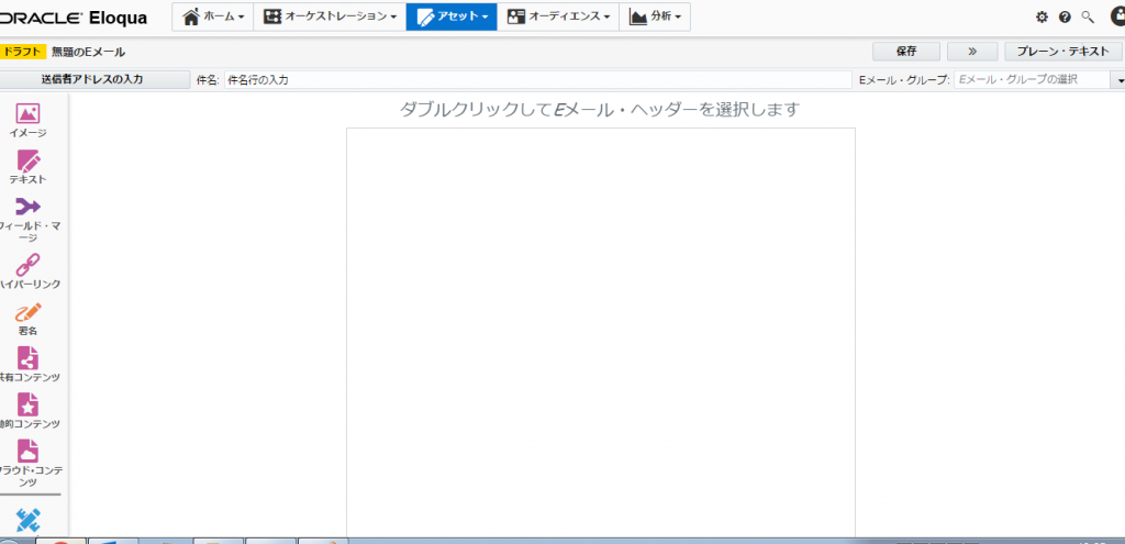 メール設計画面