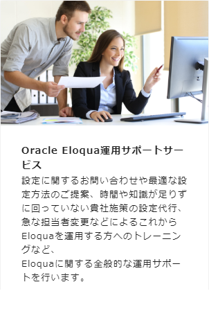 OracleEloqua運用サポートサービス