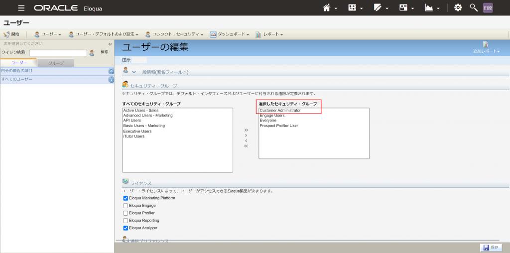 Eloquaの設定>ユーザーおよびセキュリティ>ユーザー画面。確認したいユーザーを選択し、セキュリティグループをチェックする。