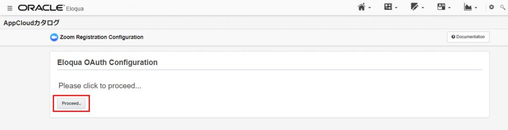 Eloquaのアプリインストールプロセス。[続行]をクリックする。
