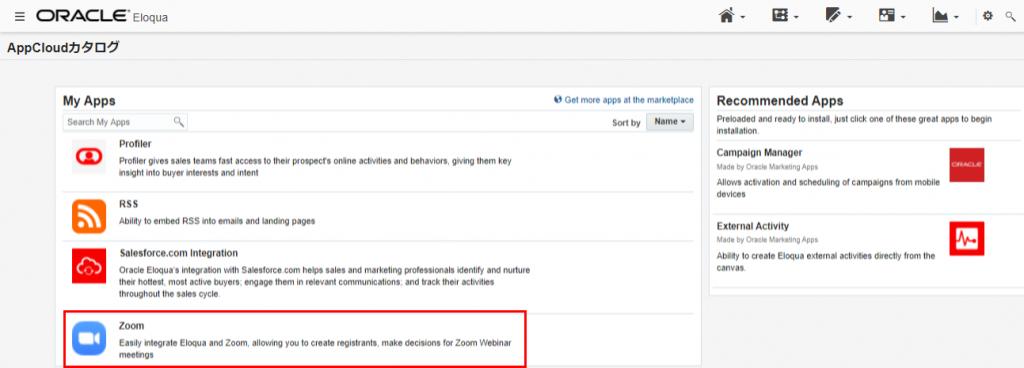 Eloquaのアプリ一覧に「Zoom」が追加された。