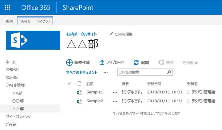 sharepoint   u793e u5185 u30dd u30fc u30bf u30eb  u30c6 u30f3 u30d7 u30ec u30fc u30c8 u306e u3054 u7d39 u4ecb