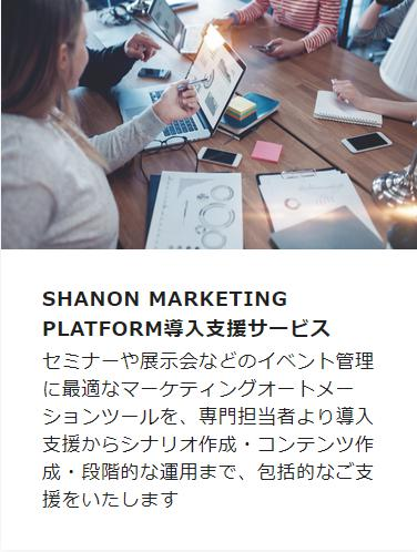 SHANON MARKETING PLATFORM導入支援サービス